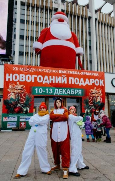Выставка новогодних подарков 2017